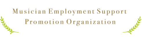 Musician Employment Support Promotion Organization
